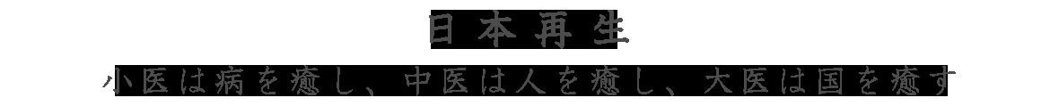 日本再生 小医は病を癒し、中医は人を癒し、大医は国を癒す