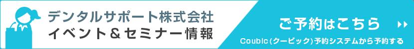 デンタルサポート株式会社 イベント&セミナー情報