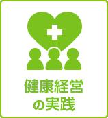 健康経営の実践