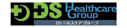 DSヘルスケアグループ