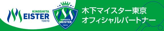 木下マイスター東京オフィシャルパートナー